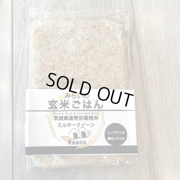 画像1: お米と暮らし◆すぐに食べられる玄米ごはん◆国産有機玄米◆オーガニック◆レトルトパック◆常温保存品◆玄米ごはん  (1)